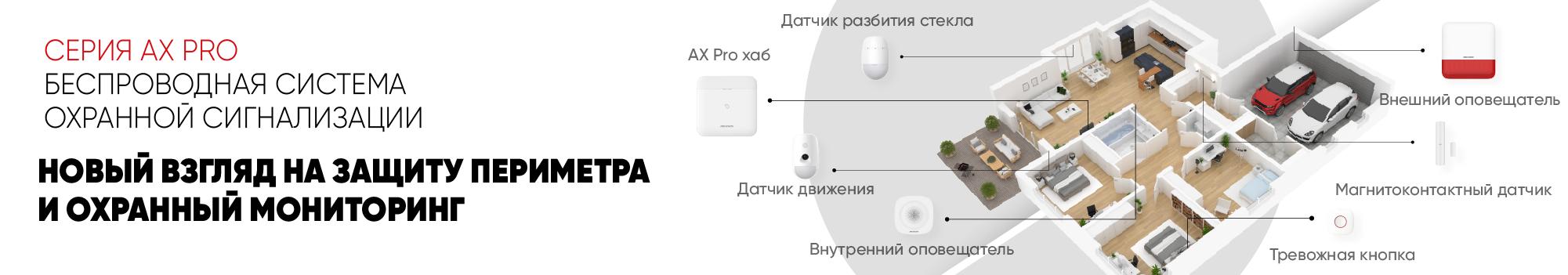 13_ru_ax_pro_series_banner_200720_2000