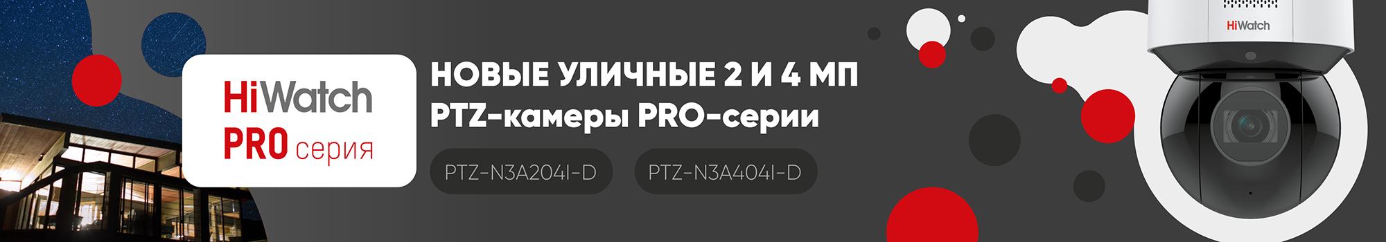2000_ptz_hiwatch_pro_63