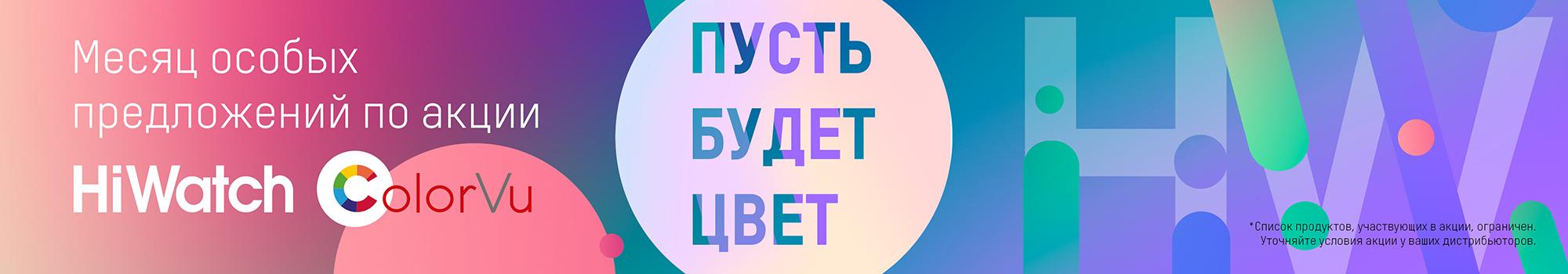 2_promo_colorvu_hw3