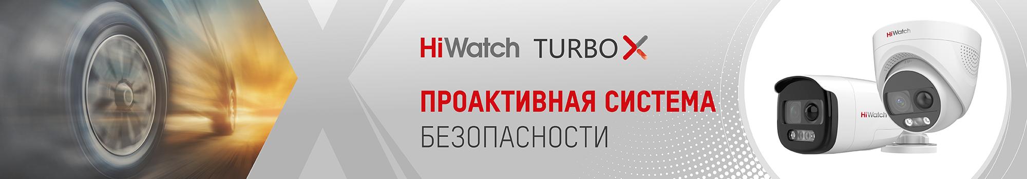 _turbo_x_hw_2000x350