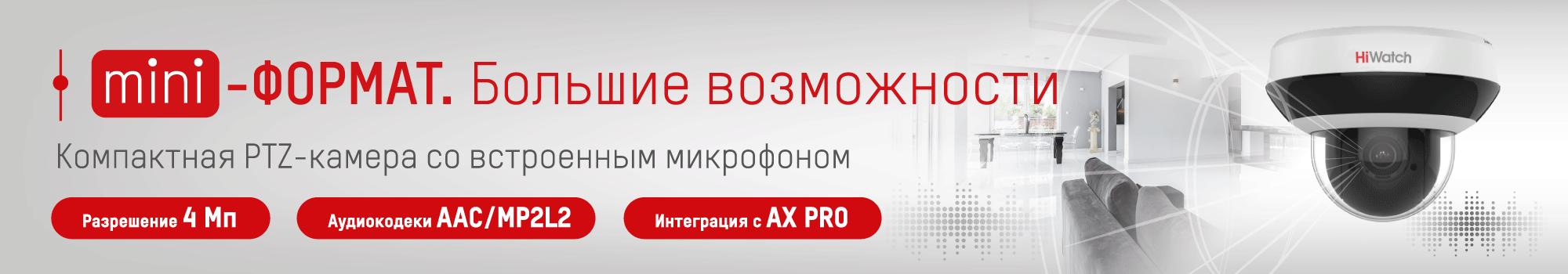 mini-ptz-ds-i405m-2000350_2