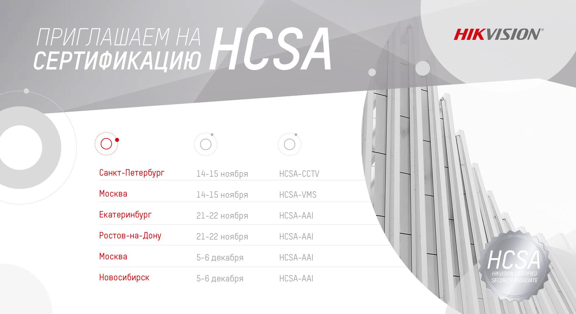 hcsa_e-mail_fb3