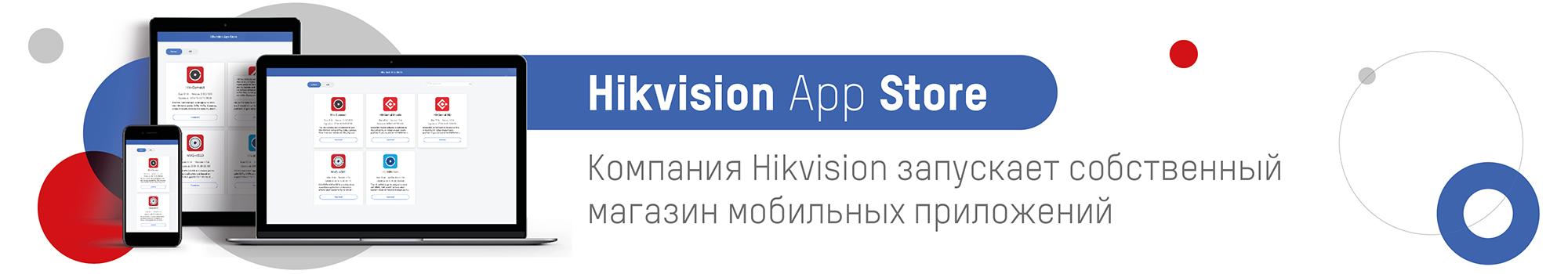hikvisionappstore3