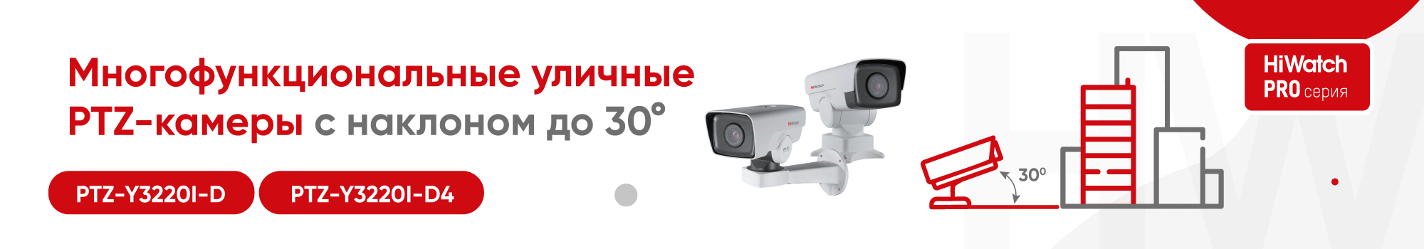 hw-pro--ptz----30-_new-2000x350