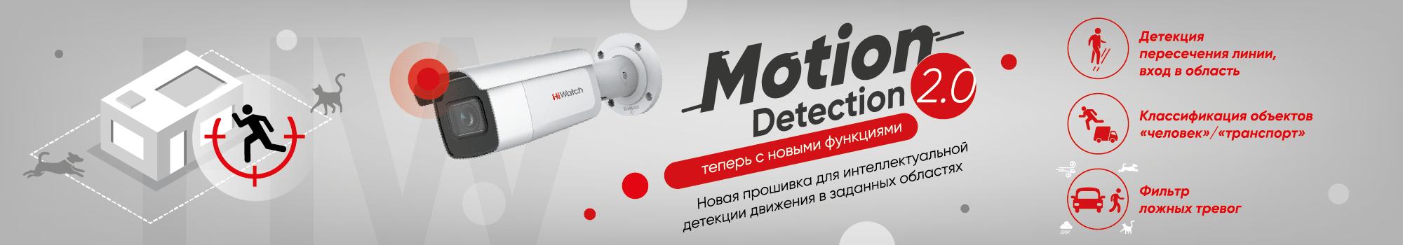 motion-detection-2_2000x350_2