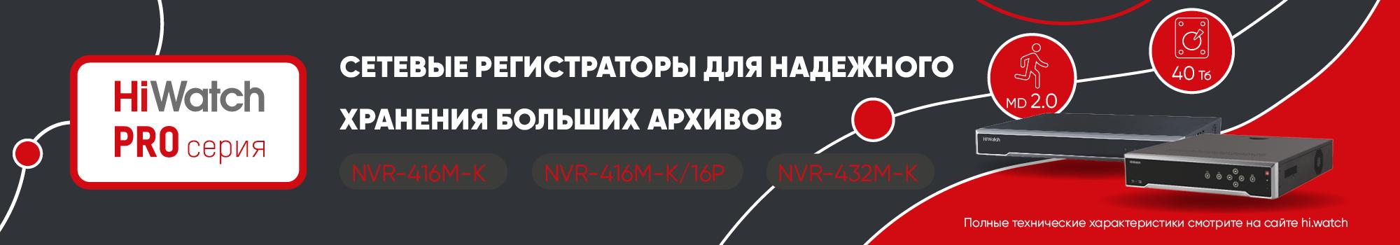 nvr_hiwatch_pro_web73