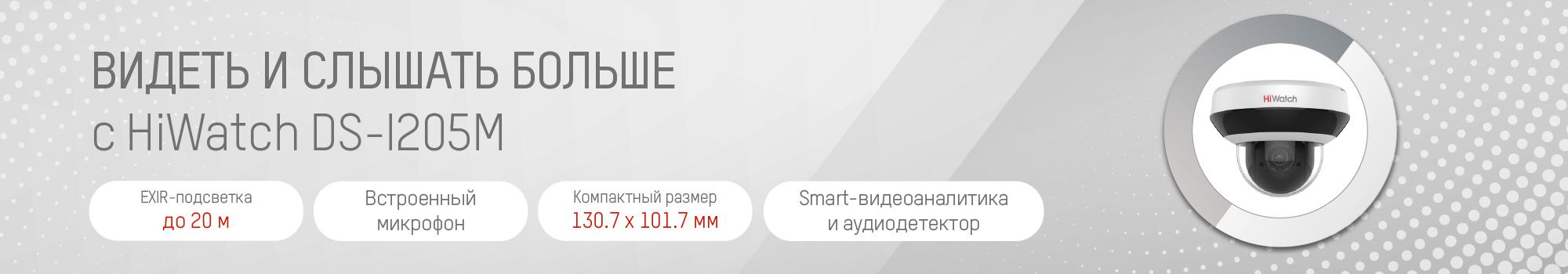 ds-i205-2000350