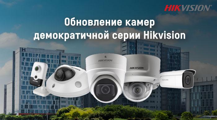 ----hikvision