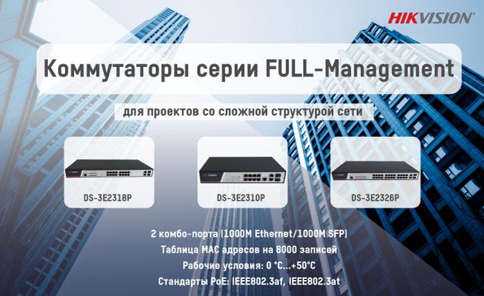 _full_managment_