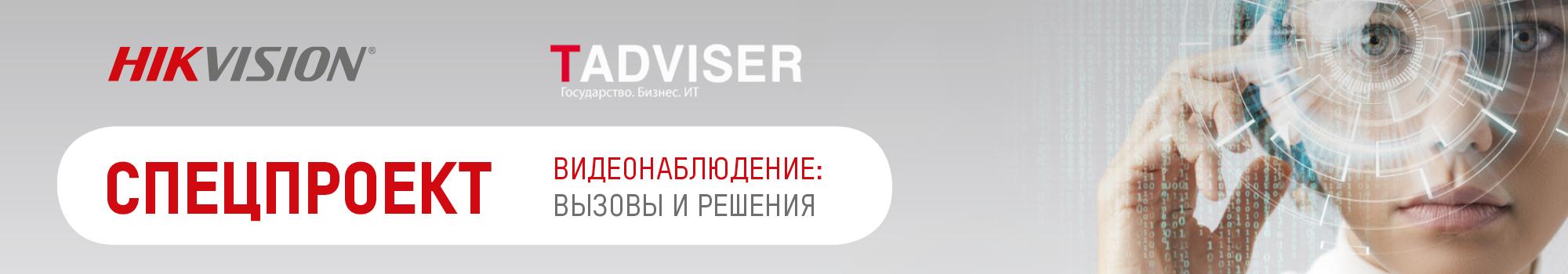 tadviser_2000x350