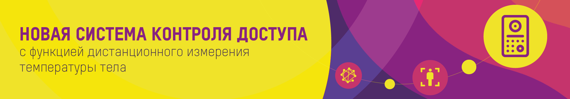 Компания Hikvision представила на российском рынке комплексное решение по контролю доступа на базе собственной интеллектуальной технологии измерения температуры человека.