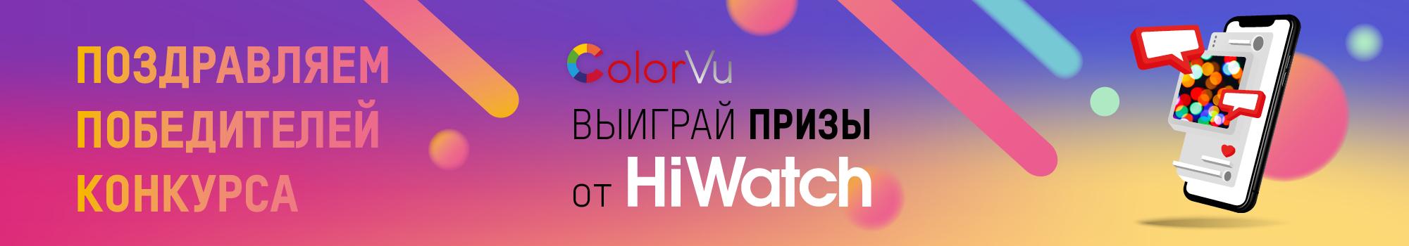 web_colorvu_award2